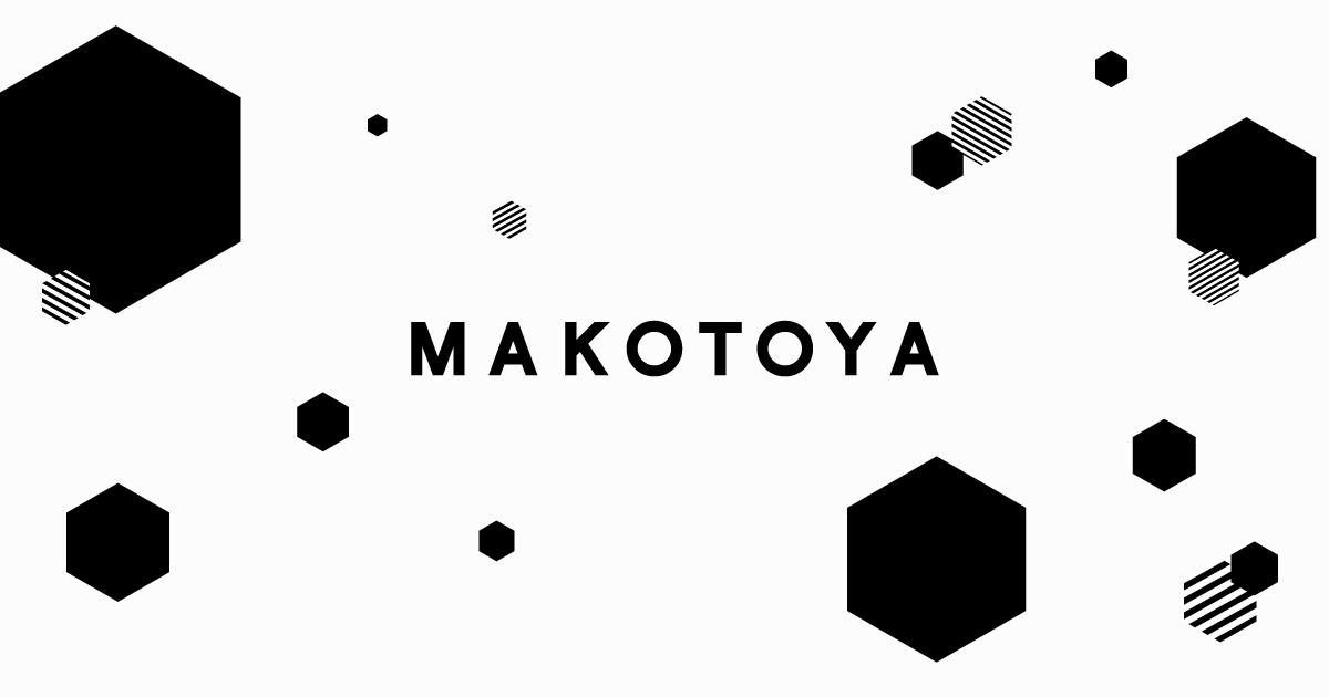 誠屋 -MAKOTOYA- Official WebSite – 亀田誠治を中心に、次世代を担うクリエイター小名川高弘、豊田泰孝らの活動状況を紹介していきます。